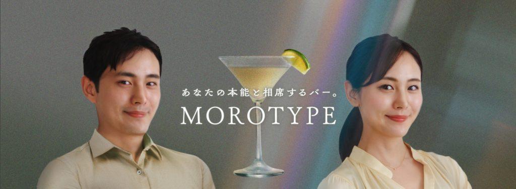 モロタイプ