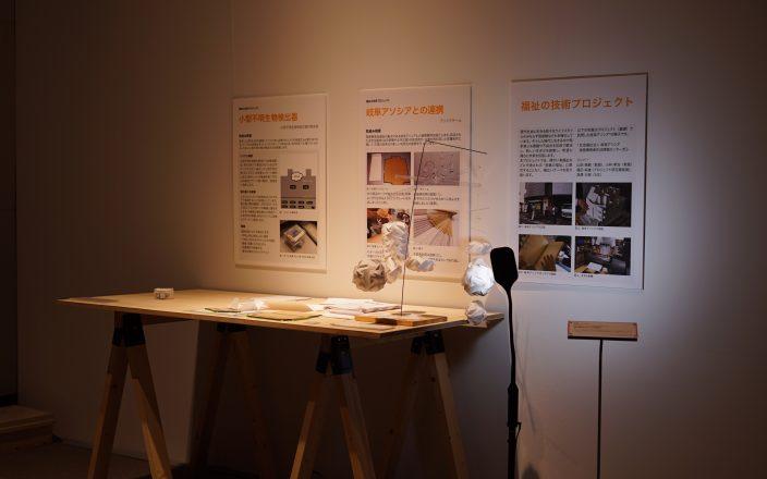 福祉の技術プロジェクト 写真
