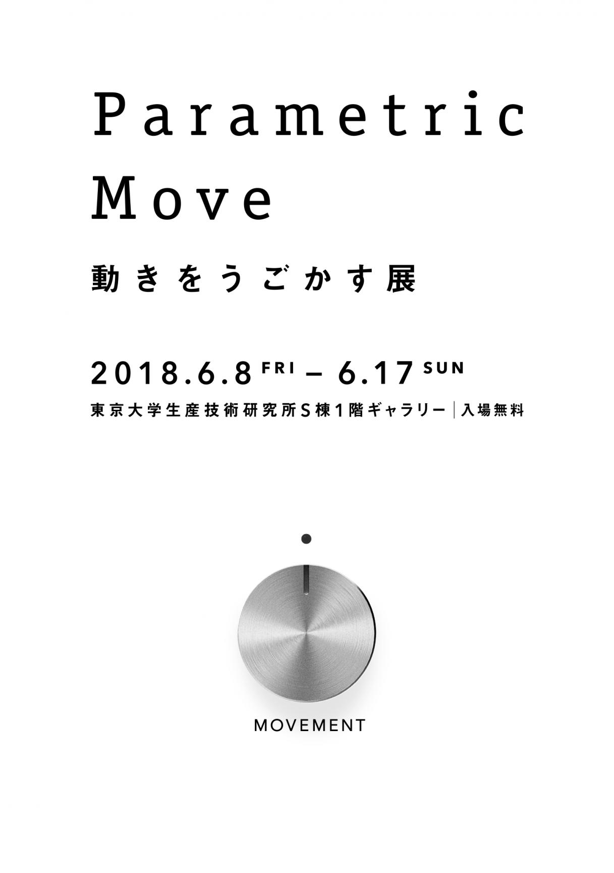 Parametric Move 動きをうごかす...