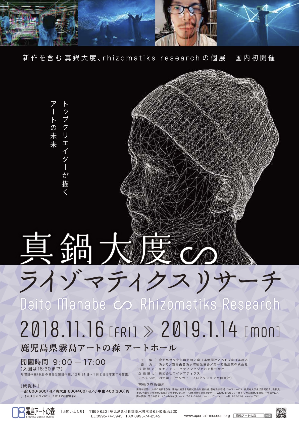 特別企画展「真鍋大度∽ライゾマティクスリサーチ」 | 情報科学芸術 ...